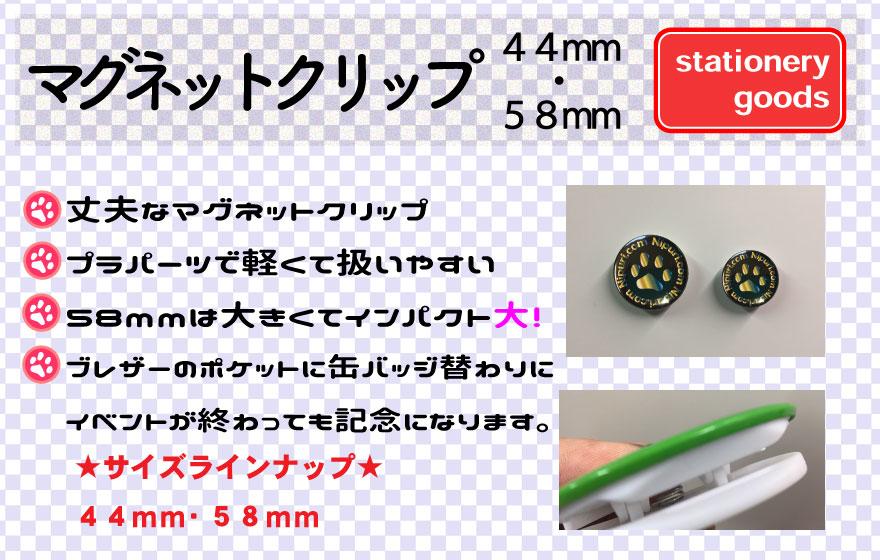 缶 マグネット クリップ 44mm・58mm
