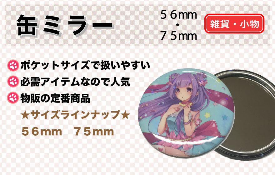 缶 ミラー56mm・75mm